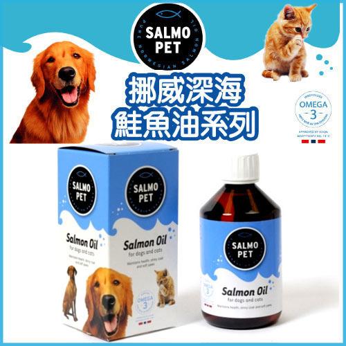 【SALMO PET 挪威活力寶】深海鮭魚油  /  犬貓用 1000ml好窩生活節 - 限時優惠好康折扣