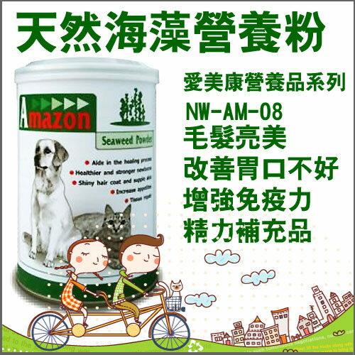【愛美康】寵物營養品-天然海藻營養粉200g