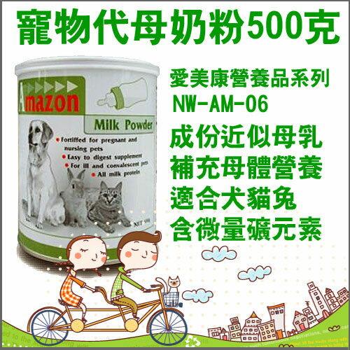 【愛美康】寵物營養品-寵物代母奶粉500克-犬貓兔三用奶粉