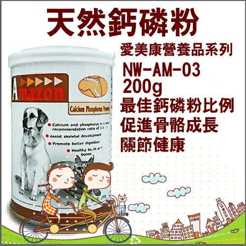 【愛美康】寵物營養品- 天然鈣磷粉200g