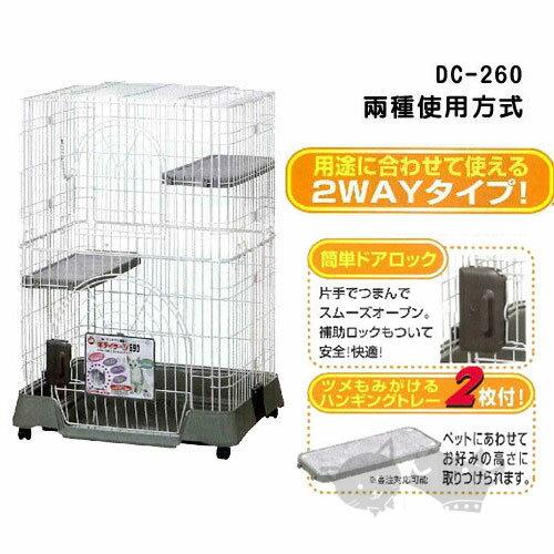 《日本MARUKAN》DC-260原裝寵物家居豪華貓屋2種組合[進口限量]