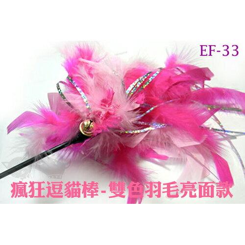 《質感逗貓棒 》EF-33雙色羽毛款 / 手工製作 / 新款上市! - 限時優惠好康折扣