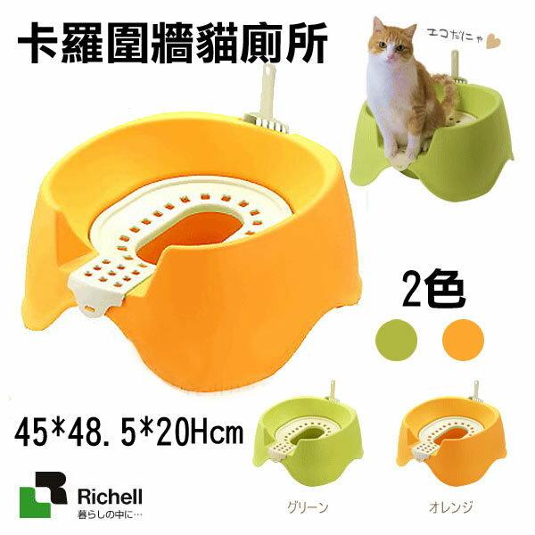 ~ RICHELL~卡羅圍牆貓廁所~貓便盆