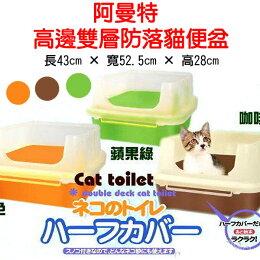 【阿曼特】高邊雙層防落砂組合式貓砂盆 /好用不掉砂出來喔~