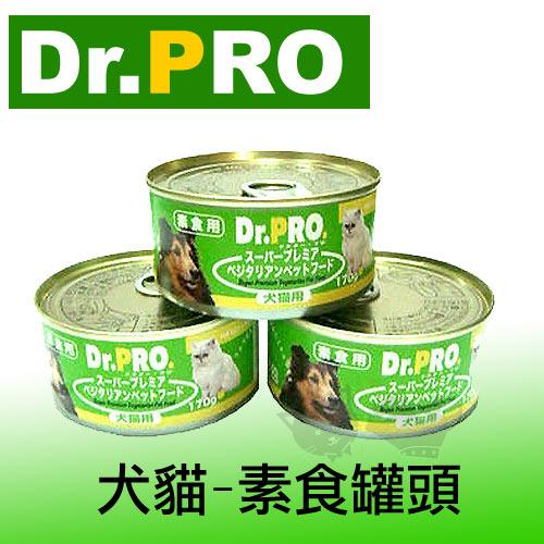 日本【DR.PRO】犬貓可吃 機能性健康素食罐頭~3入組