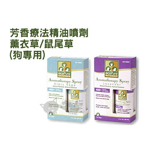 《美國Ecopure》薰衣草 / 鼠尾草精油噴劑 (狗專用)