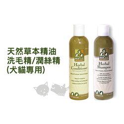 《美國Ecopure》精油洗毛精 / 潤絲精 (犬貓適用)