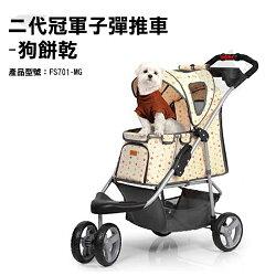 《IBIYAYA依比呀呀》二代冠軍子彈推車 FS701(米-狗餅乾)/ 寵物推車