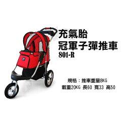 [寵樂子]《IBIYAYA依比呀呀》充氣胎冠軍子彈推車 FS801-R(紅) / 寵物推車