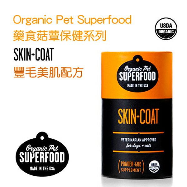 美國USDA 有機認證 Organic Pet SuperFood 寵物超級食物--藥食菇蕈保養系列 --Skin+Coat 豐毛美肌配方