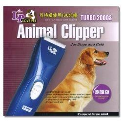 ayumi愛犬生活-寵物精品館:《Lovepet》Turbo2000S寵物專業電剪-小藍款犬貓都適用