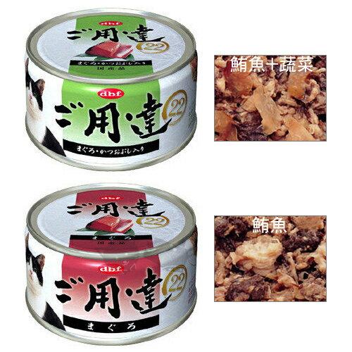 ayumi愛犬生活-寵物精品館:【日本dbf】祭典大貓罐-鮪魚貓罐鮪魚+鰹魚(單罐)