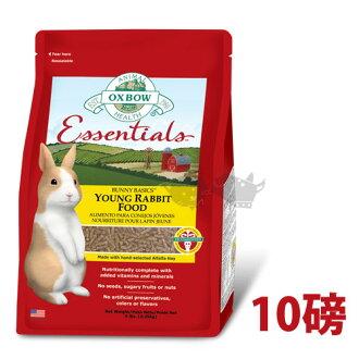 《美國OXBOW》活力幼兔配方飼料10磅/寵物兔必備【缺貨】