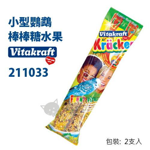《德國唯它Vitakraft》小型鸚鵡棒棒糖(水果) 2支入