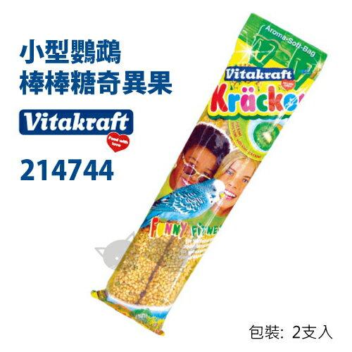 德國唯它Vitakraft》德國小型鸚鵡棒棒糖(奇異果)2支入 - 限時優惠好康折扣
