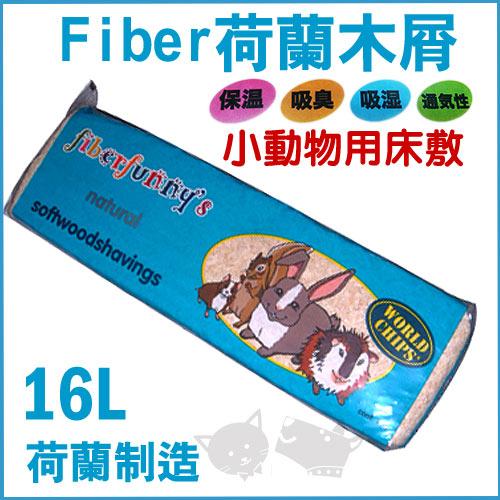 《日本MS.PET》荷蘭Fiber木屑超強的除濕能力16L小動物專用