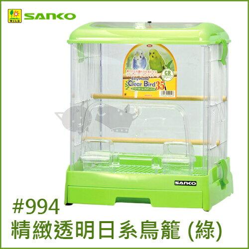 《日本WILD SANKO》精緻透明日系鳥籠 (綠色) #994