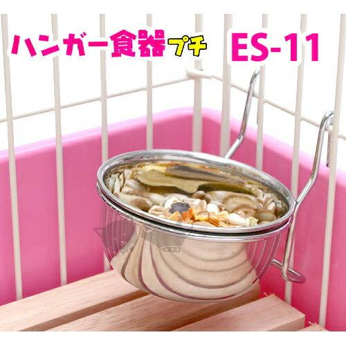 ~ Marukan~ES~11 吊掛式不鏽鋼食器^(小^) 天竺鼠兔子 ~  好康折扣