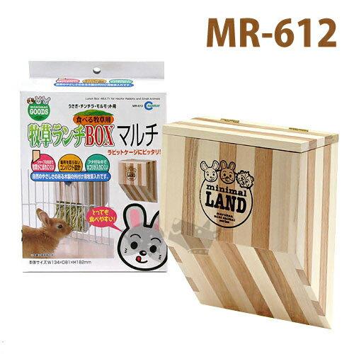 《 日本Marukan》MR-612 原木製牧草架/天竺鼠兔子適用