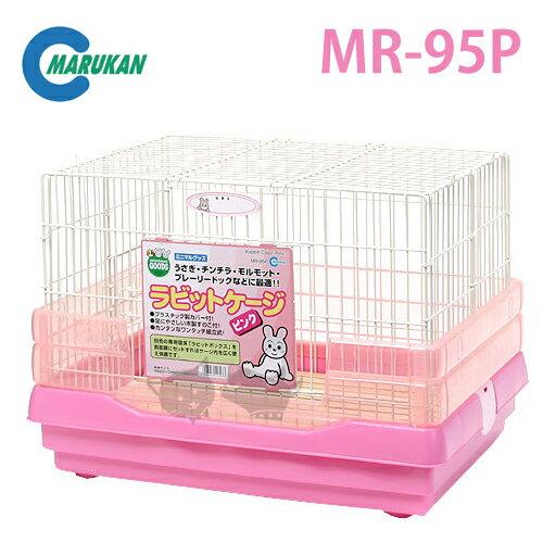 ayumi愛犬生活-寵物精品館:《日本Marukan》MR-95P寵物兔籠款-可側開粉色兔籠(贈神奇柑橘清籠劑)