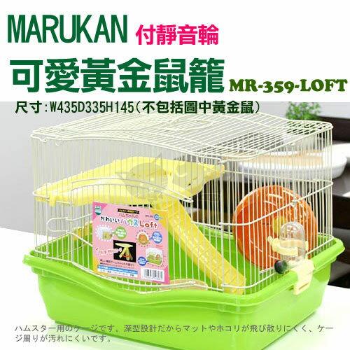 《日本Marukan》基本款鼠籠套房MR-359靜音附滾輪+高台