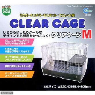 【 marukan寵物兔籠】 Marukan抽屜式兔籠(贈神奇柑橘清籠劑)(M)MR-306