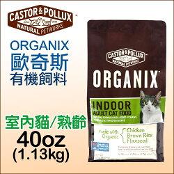 《美國 ORGANIX 歐奇斯》有機飼料 - 室內貓飼料 40oz (約1.13kg)