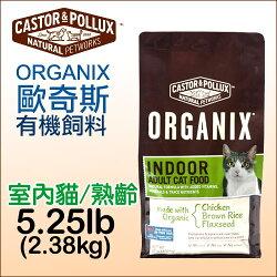 《美國 ORGANIX 歐奇斯》有機飼料 - 室內貓飼料 5.25LB (約2.38kg)