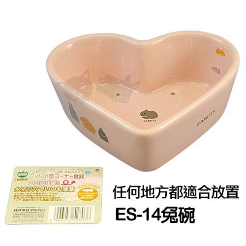 《日本Marukan》兔用飼料碗ES-14/天竺鼠兔子適用