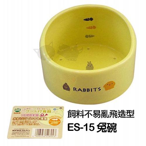 ayumi愛犬生活-寵物精品館:《日本Marukan》兔用飼料碗ES-15天竺鼠兔子適用