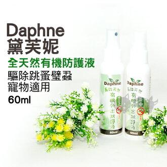 《Daphne黛芙妮 》全天然有機除蚤噴-香茅/茶樹-60ml