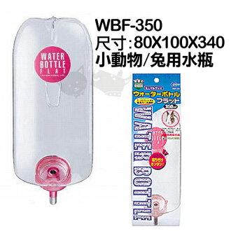 《日本Marukan》鼠用扁平式水瓶WBF-350/天竺鼠 花栗鼠 蜜袋鼯可用