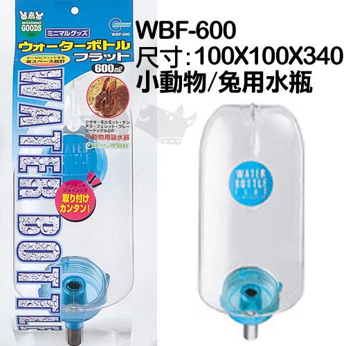 《日本Marukan》鼠用扁平式水瓶WBF-600/天竺鼠 花栗鼠 蜜袋鼯可用
