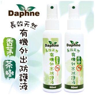《Daphne 黛芙妮 》天然有機精油防護液(防小黑蚊)60ML