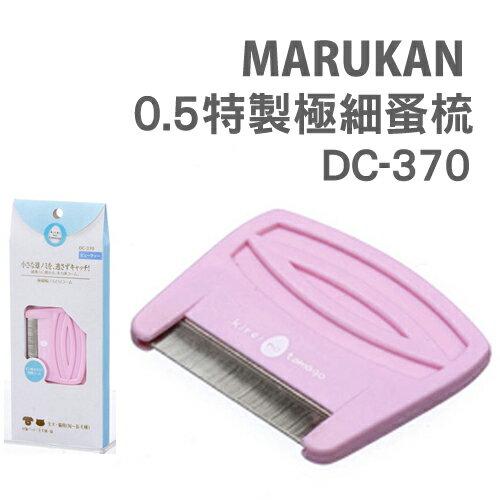 《 日本Marukan》0.5特製極細蚤梳DC-370/犬貓適用
