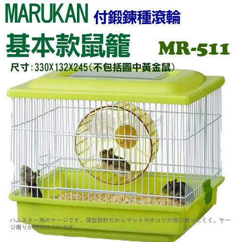 《 日本Marukan 》 鼠鼠可愛屋MR-511蘋果綠耐用附滾輪