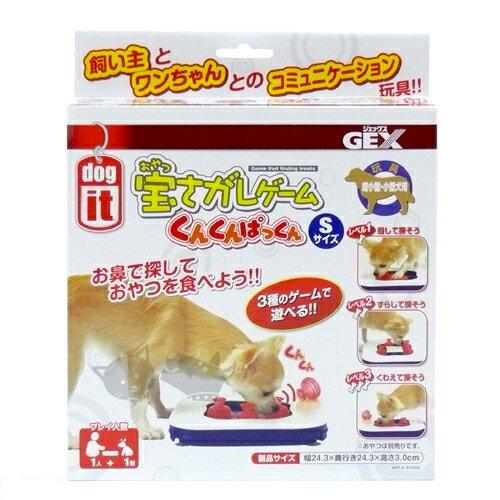 ~ GEX~小型犬益智玩具~押寶聞香尋寶遊
