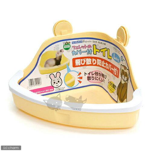 《日本Marukan》MR-157貂專用便盆/寵兔鼠/蜜袋鼯小動物適用