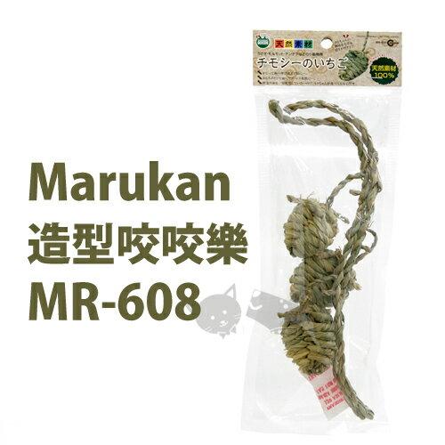 ~ Marukan~MR~608提摩西草草莓 咬咬樂  舒壓磨牙~缺貨~