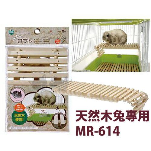 《日本Marukan》MR-614天然木兔兔專用吊橋/調節式層板/跳台【缺貨】