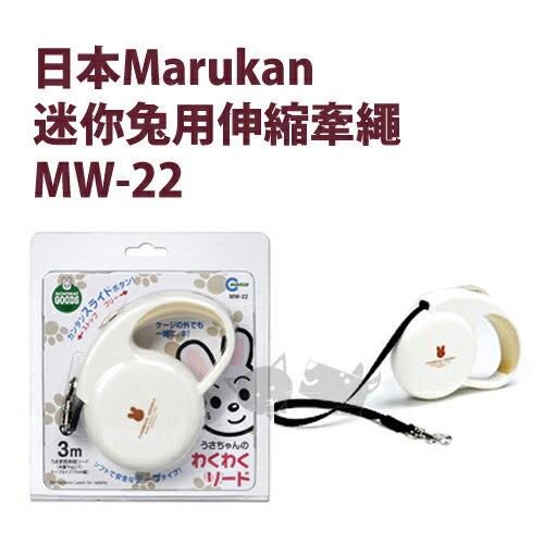 《日本Marukan》MW-22迷你兔用伸縮牽繩/小動物/小型寵物鼠適用