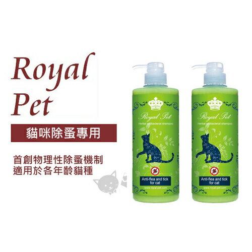 《Royal Pet 皇家寵物》天然草本精華沐浴乳-貓咪除蚤專用400ml