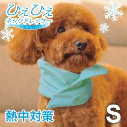 《日本沛蒂露》犬貓用神奇消暑散熱涼巾抗UV-S