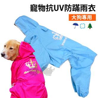 《寵物雨衣》 大型狗專用抗UV防蹣雨衣[皇冠款]水藍色