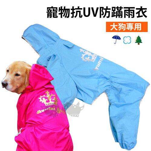 ayumi愛犬生活-寵物精品館:《寵物雨衣》大型狗專用抗UV防蹣雨衣[皇冠款]水藍色