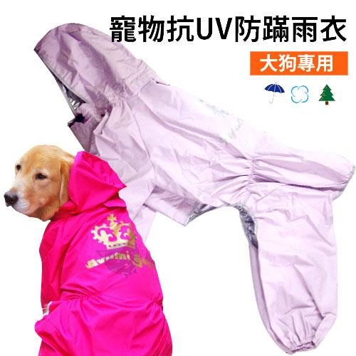 《寵物雨衣》 大型狗專用抗UV防蹣雨衣 [皇冠款] 粉色