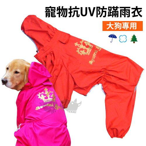 《寵物雨衣》 大型狗專用抗UV防蹣雨衣[皇冠款]紅色