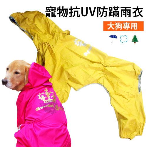 《寵物雨衣》 大型狗專用抗UV防蹣雨衣 [皇冠款] 黃色
