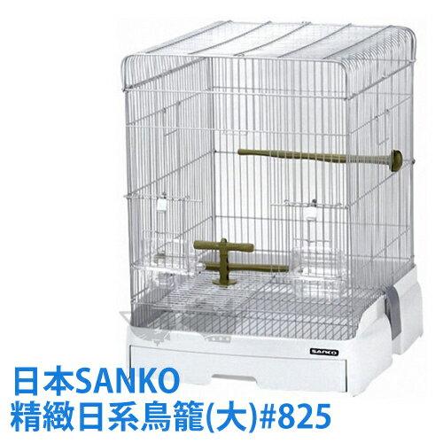 《日本WILD SANKO》精緻日系鳥籠(大)#825