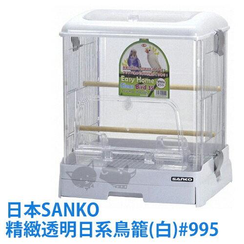 《日本WILD SANKO》精緻透明日系鳥籠(白色)#995